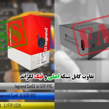 کابل شبکه اصل legrand