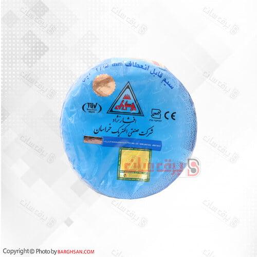 سیم برق نمره 1.5 آبی افشارنژاد