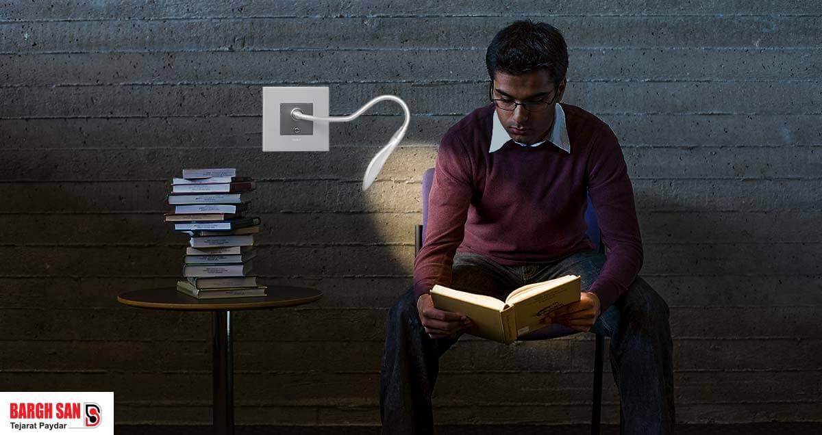 کلید و پریز چراغ مطالعه لگراند