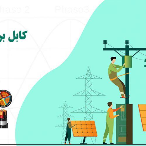 کابل برق 3 فاز