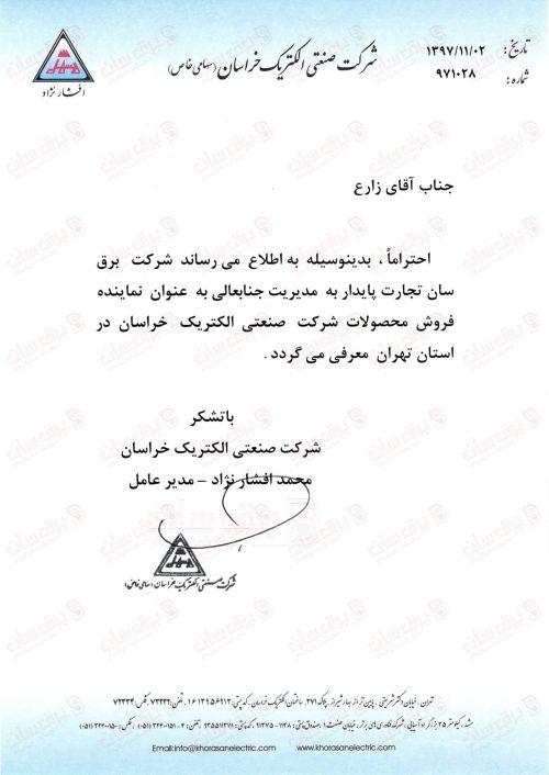 representative-khorasan-afsharnejad-cable